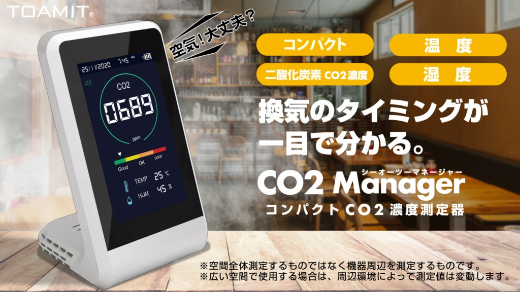 CO2_manager-1024x576