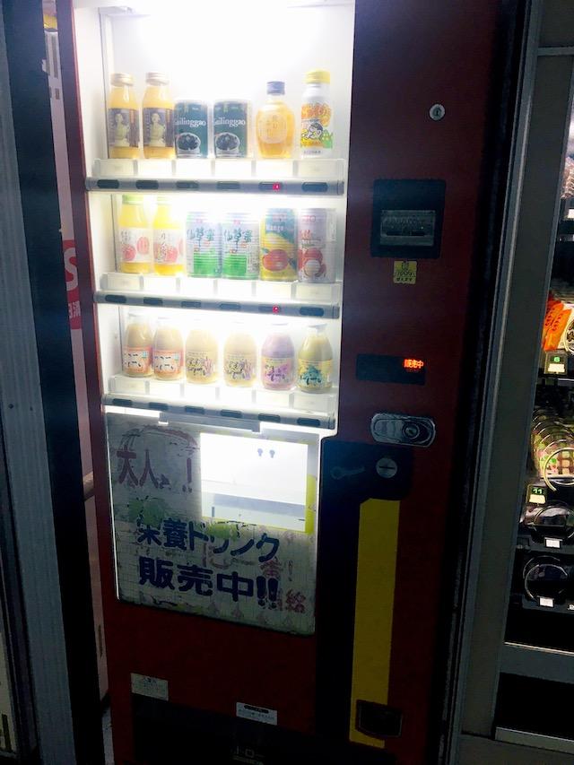 フルーツジュース自販機写真