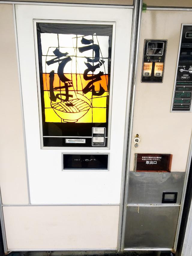 天ぷらうどん・そば自販機写真