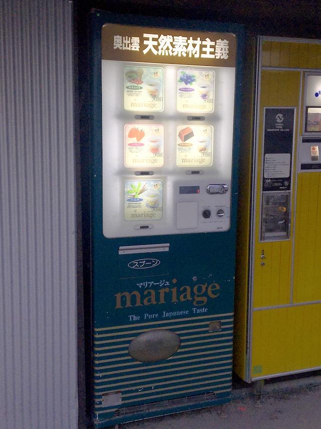 アイス自販機写真