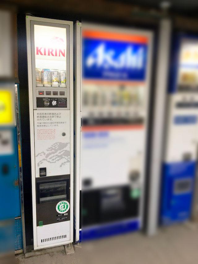発泡酒・チューハイ自販機写真