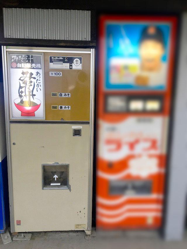 味噌汁自販機写真