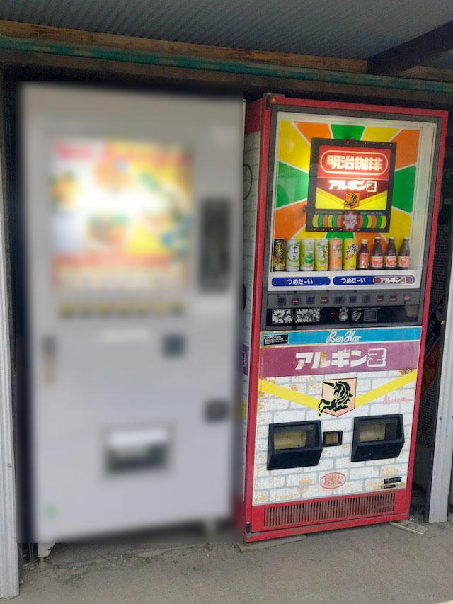 エナジードリンク自販機写真