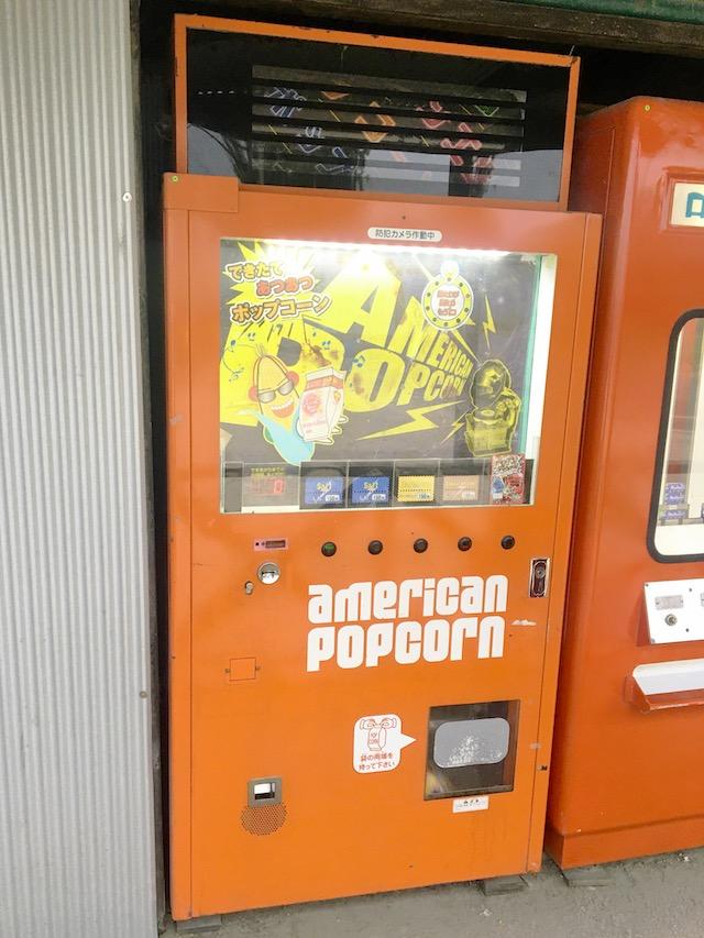 ポップコーン自販機写真